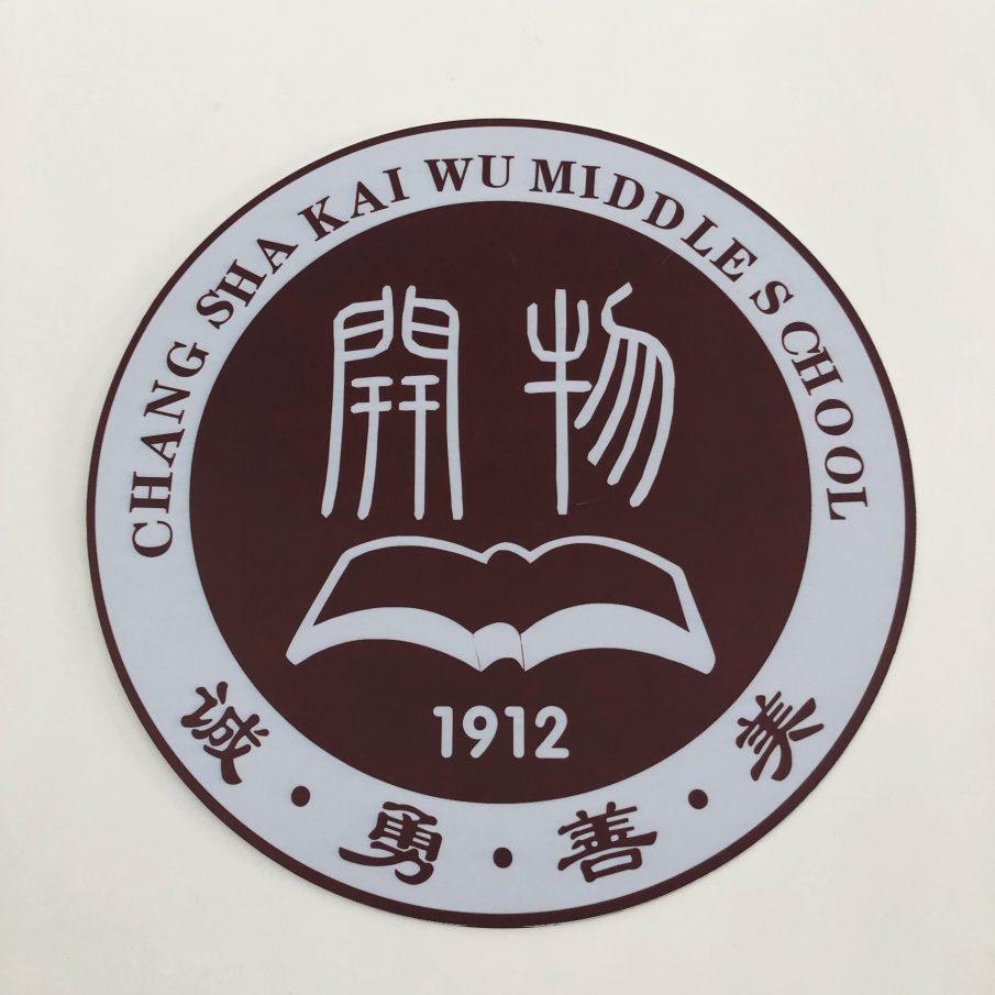 Kai Wu School Logo